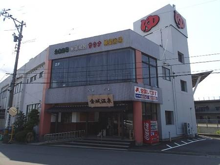 25 5 金沢 金城温泉 1