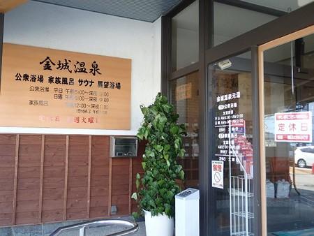 25 5 金沢 金城温泉 2