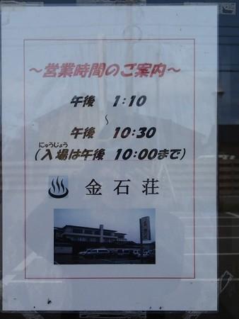 25 5 金沢 金石荘 3