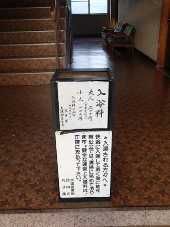 25 5 長野 大塩温泉 温泉館 2