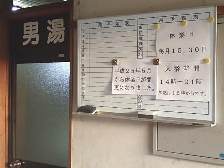 25 5 長野 大塩温泉 温泉館 3