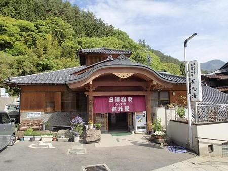 25 5 長野 田沢温泉 有乳湯 1