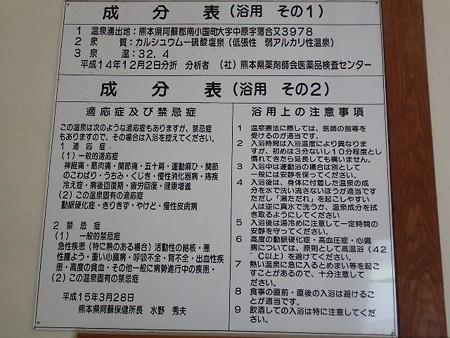 25 6 熊本 湯田温泉 3