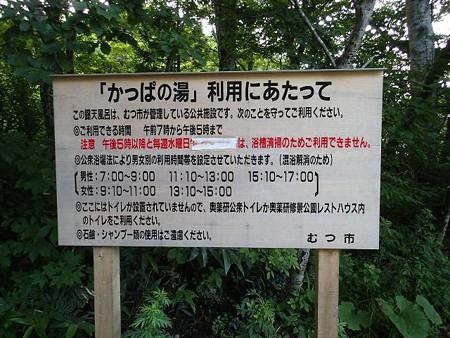 25 7 青森 奥薬研温泉 かっぱの湯 3