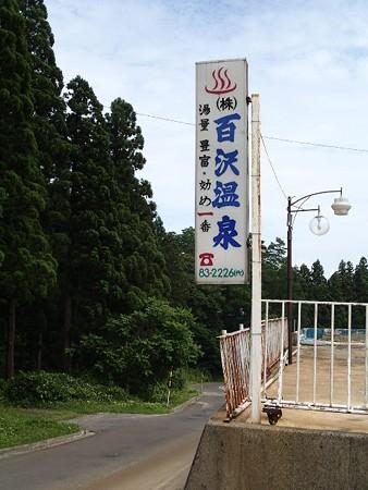 25 7 青森 (株)百沢温泉 1