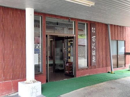 25 7 青森 (株)百沢温泉 3