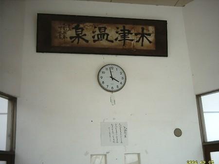 16 木津温泉 しらさぎ荘 2