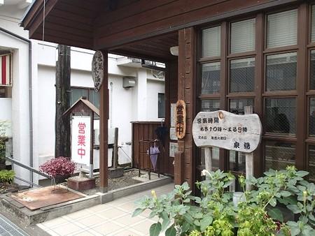 25 8 奈良 湯泉地温泉 泉湯 2