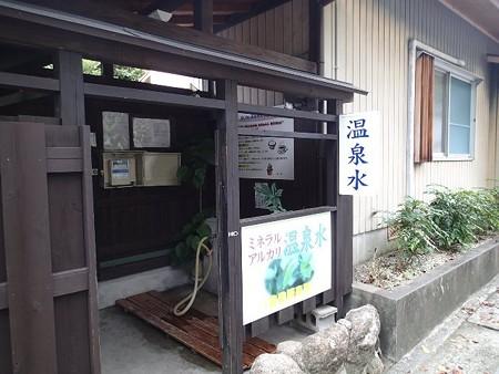 25 8 和歌山 ゆりの山温泉 3