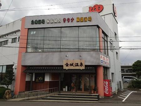 25 10 金沢 金城温泉 元湯 1