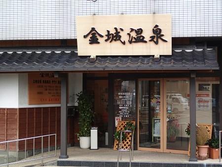 25 10 金沢 金城温泉 元湯 2