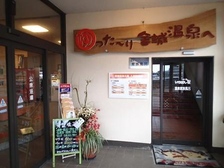 25 10 金沢 金城温泉 元湯 3