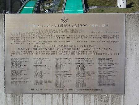 25 10 長野 白馬 ジャンプ台 3