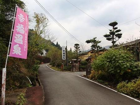 25 11 熊本 人吉温泉 幸福の湯 1