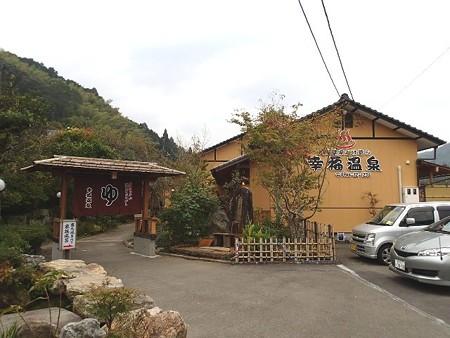 25 11 熊本 人吉温泉 幸福の湯 2