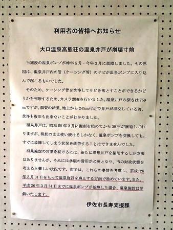 25 11 鹿児島 大口温泉 高熊荘 6