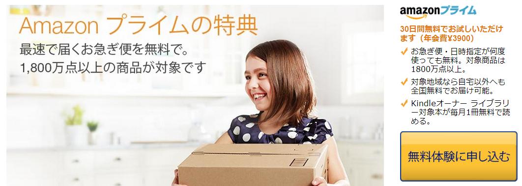 Amazon.co.jp  Amazonプライム会員は、お急ぎ便、お届け日時指定便が無料