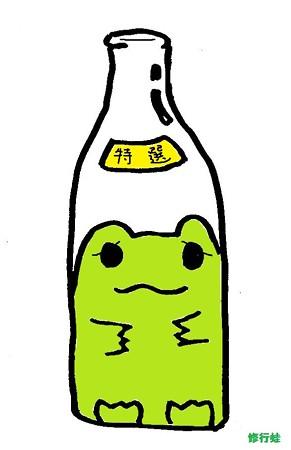 酒瓶の中に蛙