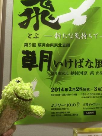 草月会東京北支部草月いけばな展