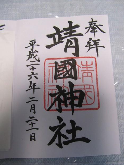 26.2.21靖國神社御朱印