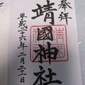 Photos: 26.2.21靖國神社御朱印