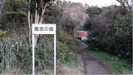 龍恋の鐘1