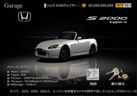 s-2000