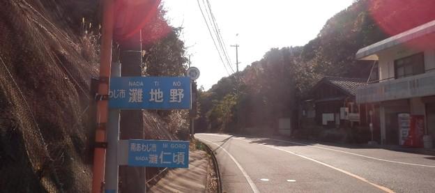 写真: 淡路サンセットライン8
