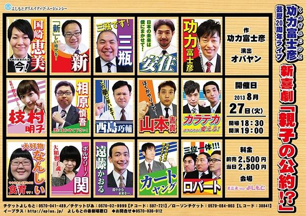 告知】功力富士彦芸歴20... - 写真共有サイト「フォト蔵」