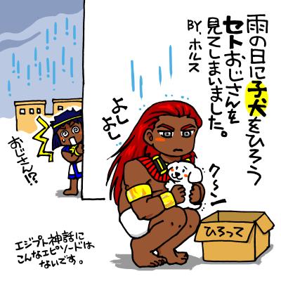 雨の日に子犬
