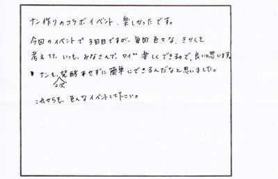 2012.08.04 M.H様