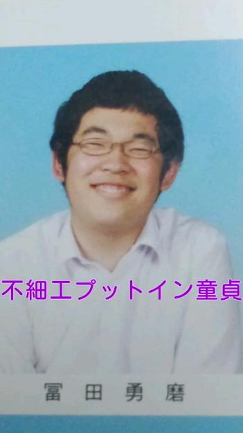 不細工プットイン童貞冨田勇... - 写真共有サイト「フォト蔵」