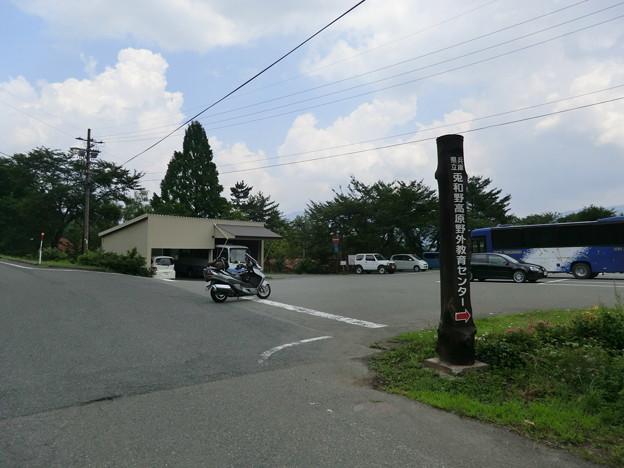 兵庫県立兎和野高原野外教育センター到着 - 写真共有サイト「フォト蔵」